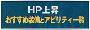 HP上昇おすすめ装備とアビリティ
