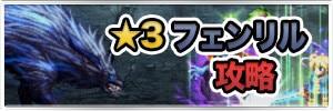 フェンリル【星3】の攻略とおすすめパーティ