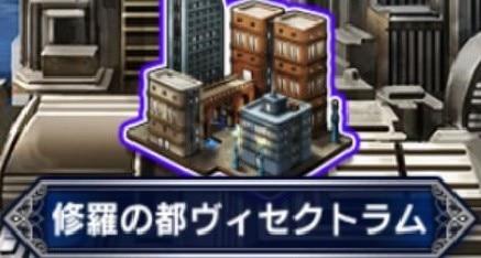 修羅の都ヴィセクトラム【マップ/隠し通路/宝箱/クエスト】