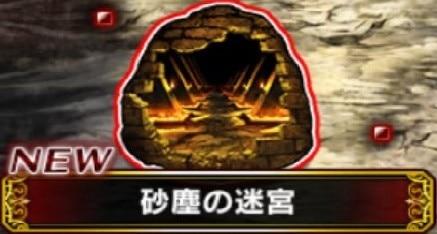 砂塵の迷宮【探索マップ/隠し通路/宝箱/クエスト】