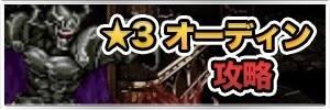 オーディン星3攻略