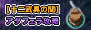 アダフェラ攻略とおすすめパーティ【十二武具の間】