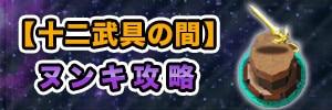 ヌンキ攻略とおすすめパーティ【十二武具の間】
