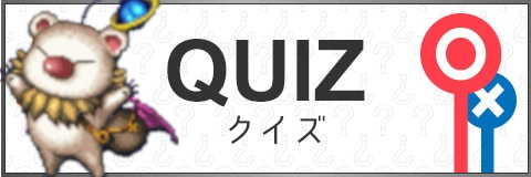 FFBEクイズ