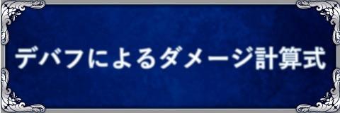 デバフ計算式