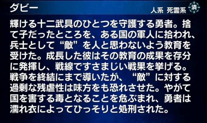 ダビー図鑑