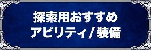 探索用おすすめアビリティ【エンカウント率減少・ドロップ率アップ】