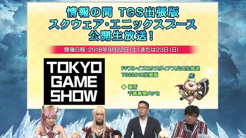 東京GAMESHOW