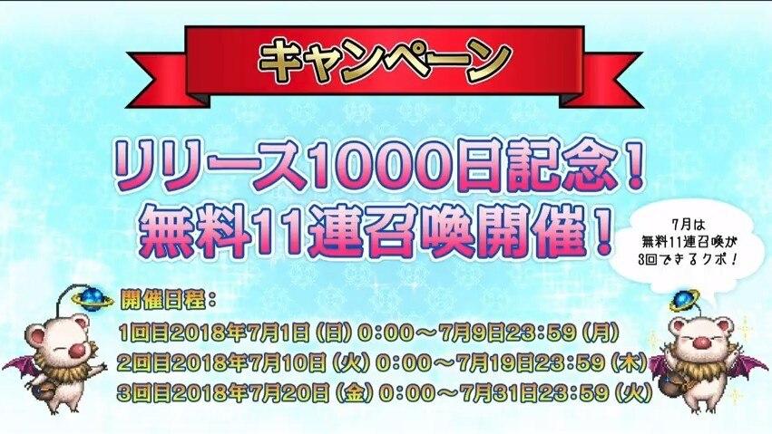 リリース1000日記念