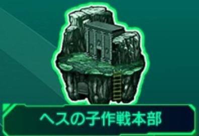 ヘスの子作戦本部【マップ/隠し通路/宝箱/クエスト】