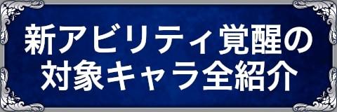 新アビリティ覚醒の対象キャラ全紹介