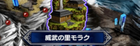 威武の里モラク【マップ/隠し通路/宝箱/クエスト】