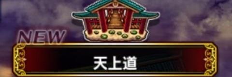 天上道(摩天女)の攻略と探索マップ【六道の鳥居】