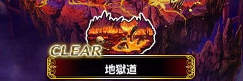 地獄道(馬頭/牛頭)の攻略と探索マップ【六道の鳥居】