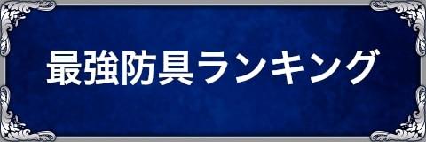 最強防具ランキング【ステータス一覧】