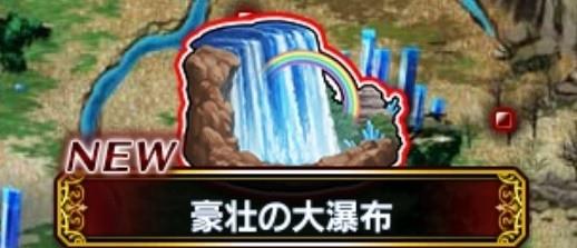豪壮の大瀑布【探索マップ/隠し通路/宝箱/クエスト】