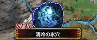 清冷の氷穴【探索マップ/隠し通路/宝箱/クエスト】
