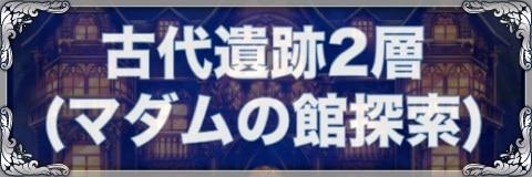 古代遺跡2層【探索マップ/隠し通路/宝箱/クエスト】