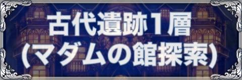 古代遺跡1層【探索マップ/隠し通路/宝箱/クエスト】