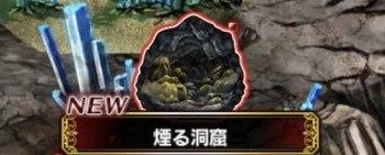 煙る洞窟【探索マップ/隠し通路/宝箱/クエスト】