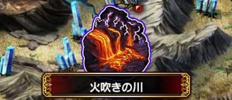 火吹きの川【探索マップ/隠し通路/宝箱/クエスト】