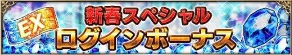 新春スペシャルログインボーナス