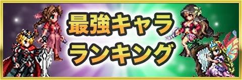 最強キャラ(ユニット)ランキング【星7キャラ入り】【4/18更新】