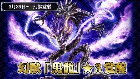 黒龍【星3】の攻略とおすすめパーティ