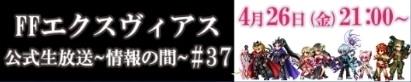 公式生放送の最新情報まとめ【4/26(金)放送】
