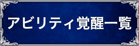 アビリティ覚醒一覧【最新版】