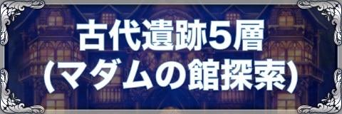古代遺跡5層【探索マップ/隠し通路/宝箱/クエスト】