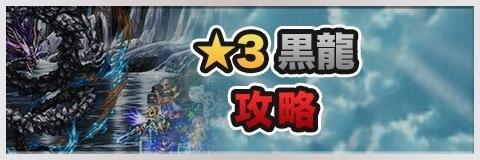 星3黒龍 バナー