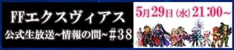 公式生放送の最新情報まとめ【5/29(水)放送】