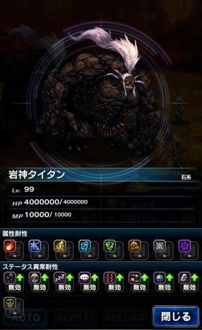 岩神タイタン覚醒級