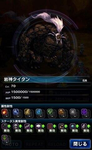 岩神タイタン超級