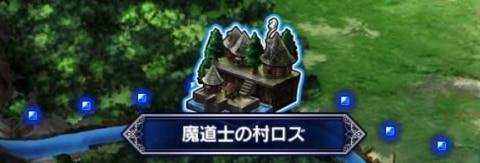 魔道士の村ロズ バナー