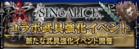 シノアリス武具強化イベント