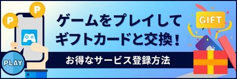 【PR】iTunes・Amazonギフトコードと交換!お得なサービス登録方法