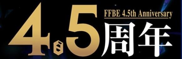 FFBE4.5周年バナー