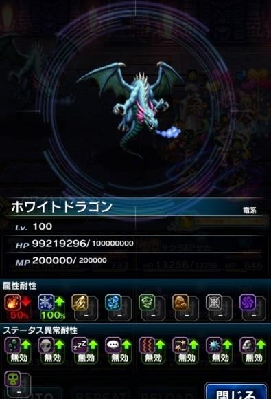 ホワイトドラゴン