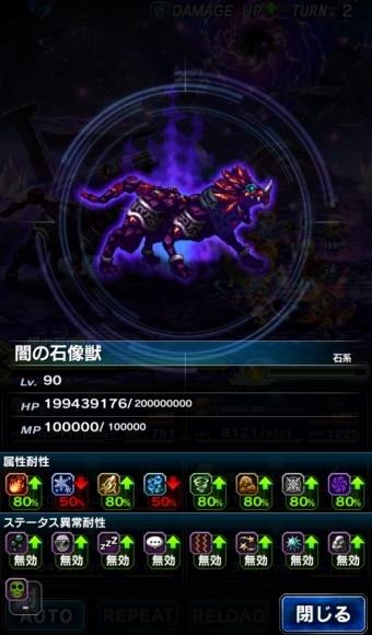 闇の石像獣