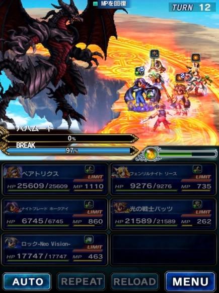 天の焔ミッションクリアパーティ3
