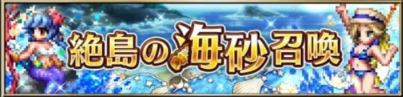 絶島の海砂召喚