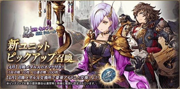 新キャラ/ビジョンカード召喚(4月A)ガチャシミュレーター