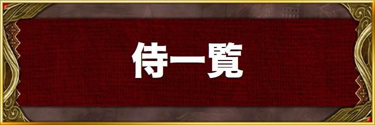 侍のキャラ一覧と習得アビリティ