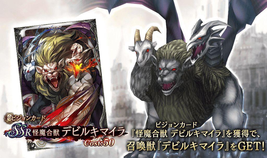 デビルキマイラ(召喚獣)の評価と召喚魔法