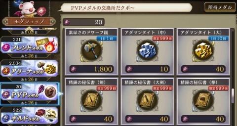 PVPメダル