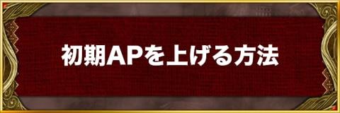初期APを上げる方法