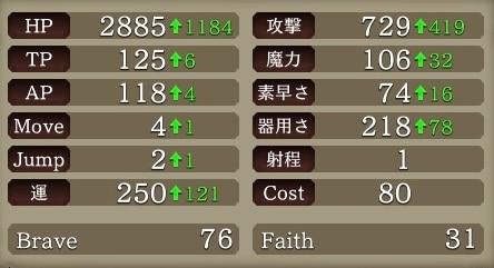 召喚ステ1