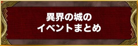 異界の城でやれることまとめ【イベント・マルチ・レイド・強敵の間】